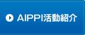 AIPPI活動紹介