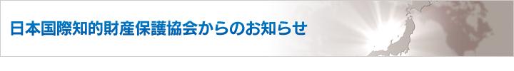 日本国際知的財産保護協会からのお知らせ