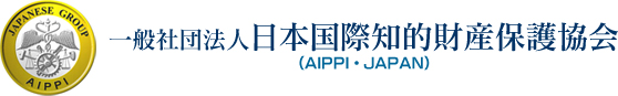 AIPPI JAPAN Website