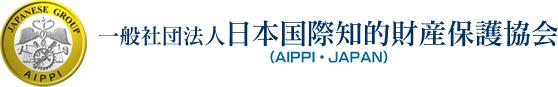 一般社団法人日本国際知的財産保護協会 AIPPI・JAPAN Web Site