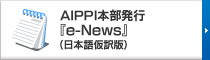 AIPPI本部発行『e-News』(日本語仮訳版)