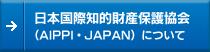 日本国際知的財産保護協会(AIPPI・JAPAN)について