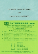 Japanese Laws Relating to Industrial Property 2019